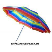 Ομπρέλα Θαλάσσης Πολύχρωμη