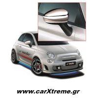Καπάκια Χρωμίου Καθρεπτών Fiat 500
