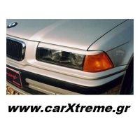 Φρυδάκια Φανών BMW 3 Ser E36 2dr