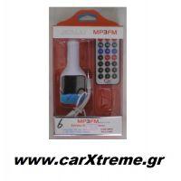 MP3 Player Αυτοκινήτου