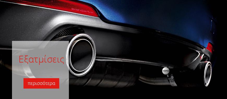 Εξατμίσεις για το αυτοκίνητο σας υψηλής αισθητικής