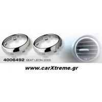 Δαχτυλίδια Αεραγωγών Seat Leon 05-11