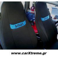 Καλύμματα Αυτοκινήτου Smart Πικέ